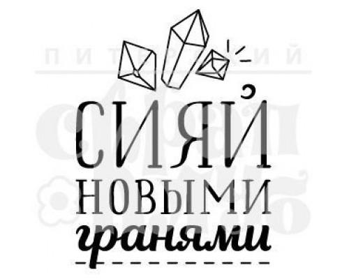 """Штамп """"Сияй Новыми Гранями"""""""