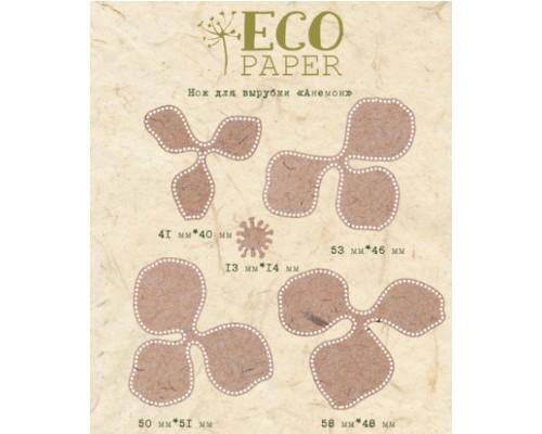 """Ножи для вырубки """"Анемон"""" от EcoPaper"""