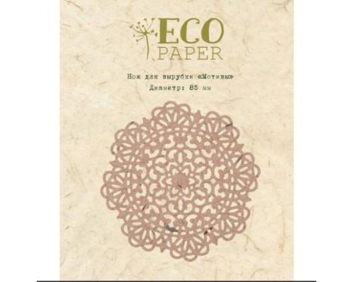 "Нож для вырубки салфетка ""Мотивы"" от EcoPaper"