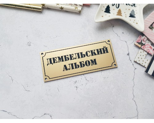 """Шильдик-табличка """"Дембельский альбом"""", матовое золото, Космокотики"""