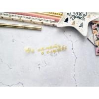 """Надпись из термотрансферной пленки """"На память о службе"""" золото глянец, 8х2,3см. Космокотики"""