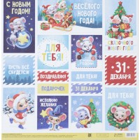 """Бумага двусторонняя """"Весёлого нового года"""" 30.5 x 32 см., Артузор"""
