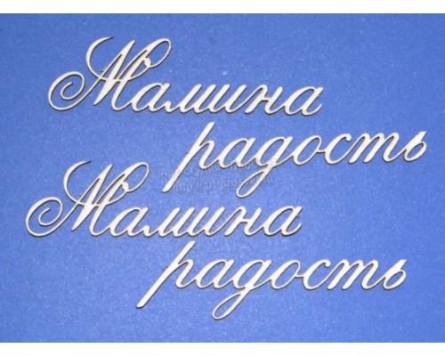 """Чипборд надписи """"Мамина радость"""" Просвет"""