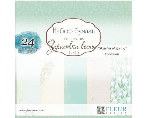"""Набор бумаги """"Зарисовки весны"""" 15*15  FLEUR-design"""