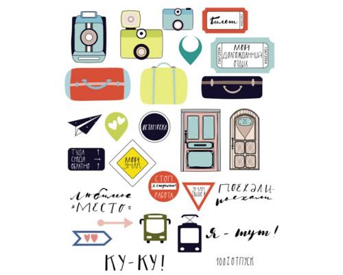 "Высечки бумажные ""На чемоданах"" Polkadot"