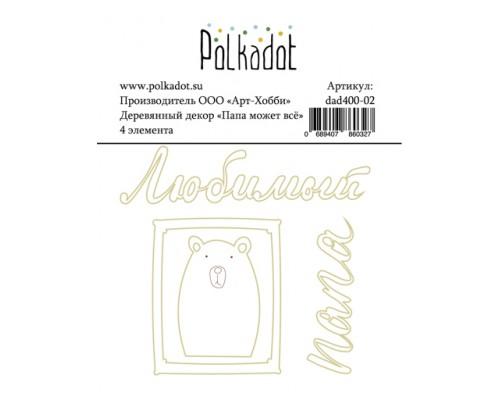 """Набор деревянного декора """"Папа может все"""" Polkadot"""