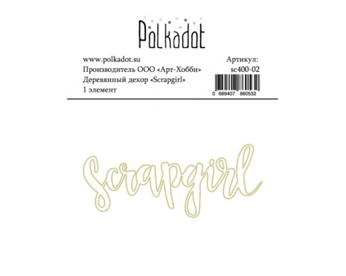 """Набор деревянного декора """"Scrapgirl"""" Polkadot"""