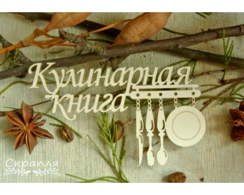 "Чипборд ""Кулинарная книга с приборами"". Скрапля"