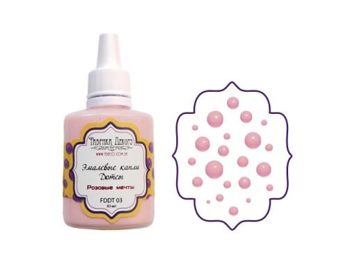 Эмалевые капли-бусины (Дотсы). Розовые мечты
