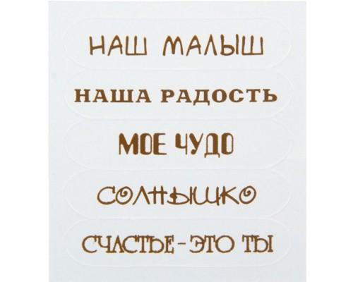"""Высечки бумажные с тиснением """"Наш малыш"""", 6,5 х7,5 см АртУзор"""