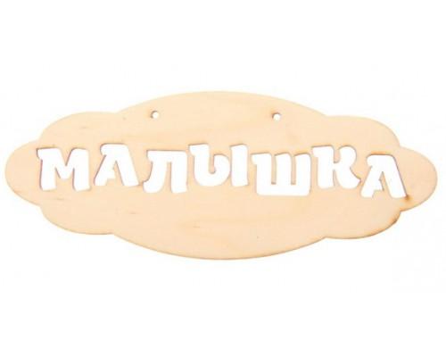 """Деревянная заготовка """"Малышка"""" АртУзор"""