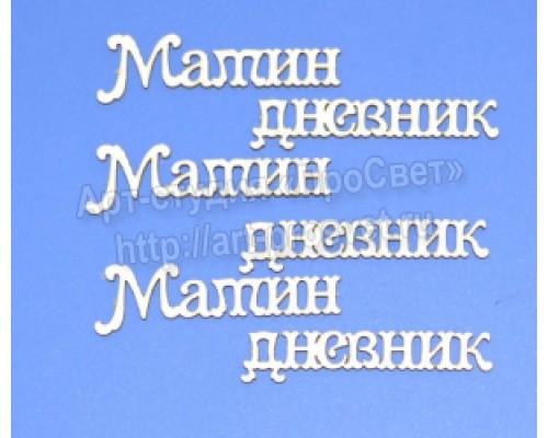 """Чипборд надписи """"Мамин дневник"""" Просвет"""