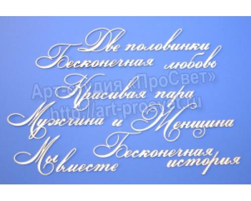 """Чипборд надписи """"Любовь 3 (часть 2)"""" Просвет"""