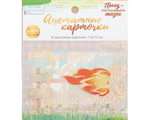 """Набор ацетатных карточек для скрапбукинга """"Поход - это маленькая жизнь"""", 10 × 11 см Артузор"""