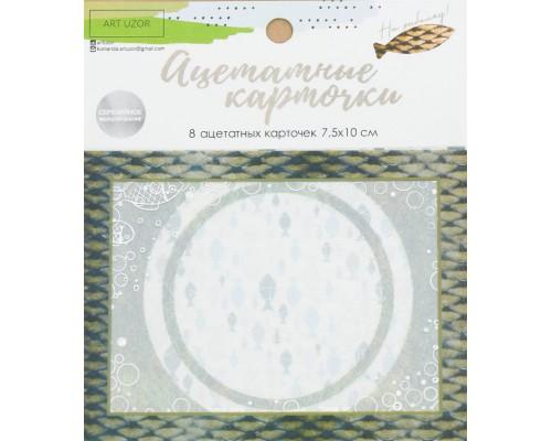 "Набор ацетатных карточек для скрапбукинга ""На рыбалку"", 10 × 11 см Артузор"