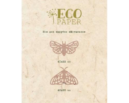 """Ножи для вырубки """"Мотыльки"""" от EcoPaper"""