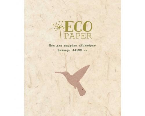 """Нож для вырубки """"Колибри"""" от EcoPaper"""