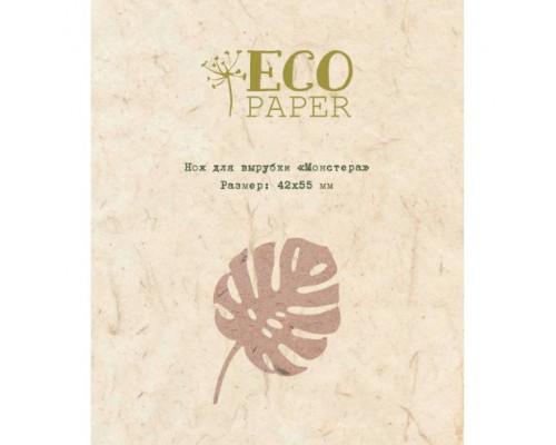 """Нож для вырубки """"Монстера"""" от EcoPaper"""
