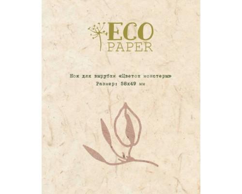 """Нож для вырубки """"Цветок монстеры"""" от EcoPaper"""