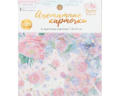 """Набор ацетатных карточек для скрапбукинга """"Букет невесты"""", 10 × 11 см Артузор"""