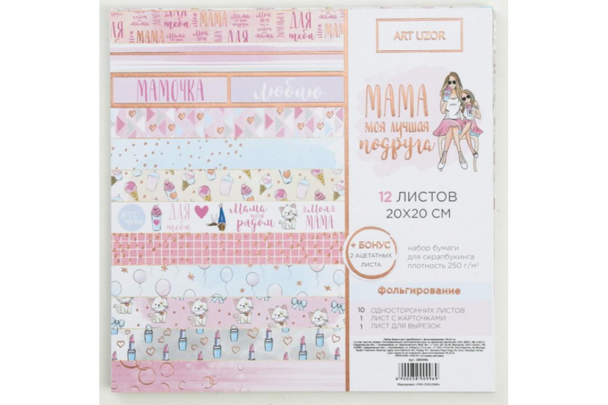Набор бумаги для скрапбукинга с фольгированием «Мама моя лучшая подруга», 20 × 20 см, Артузор