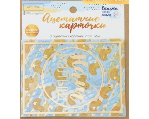 """Набор ацетатных карточек для скрапбукинга """"Сказки перед сном"""", 10 × 11 см Артузор"""