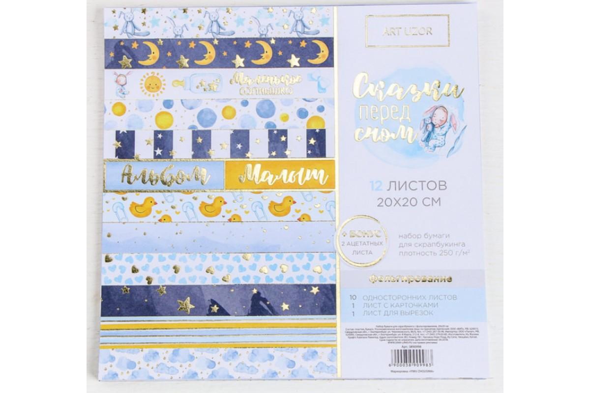 Набор бумаги для скрапбукинга с фольгированием «Сказки перед сном», 20 × 20 см, Артузор