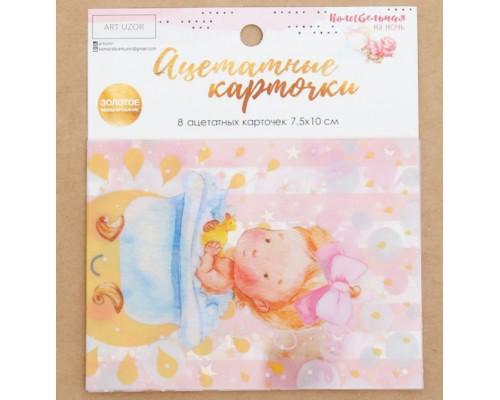 """Набор ацетатных карточек для скрапбукинга """"Колыбельная на ночь"""", 10 × 11 см Артузор"""