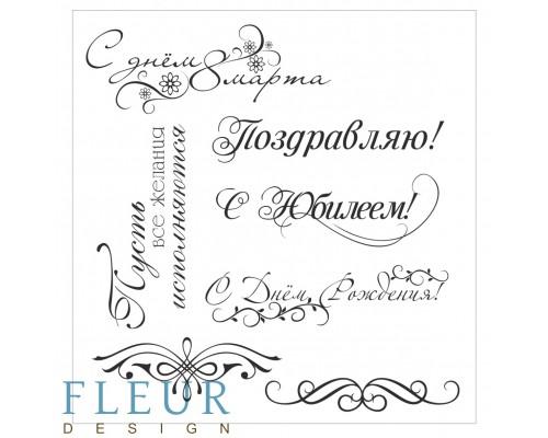 """Набор штампов """"Завитки и надписи"""" FLEUR-design"""