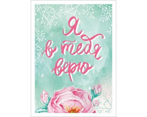 """Тканевая карточка """"Любовь начинается с кофе. Я в тебя верю. Мятная"""", ScrapMania"""