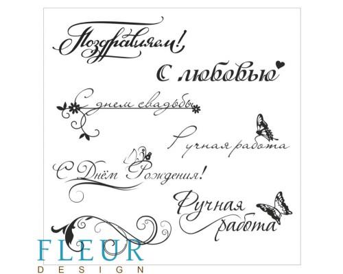 """Набор штампов """"Изящные надписи"""" FLEUR-design"""