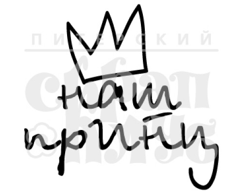 "Штамп ""Наш принц"""