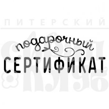 """Штамп """"Подарочный сертификат"""""""