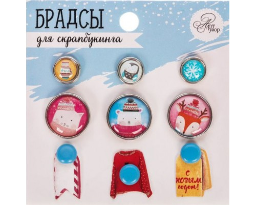 "Набор брадсов для скрапбукинга ""Добрый праздник"" АртУзор"