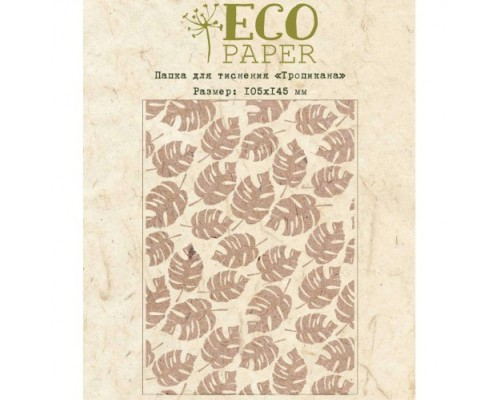 """Папка для тиснения """"Тропикана"""" от EcoPaper"""