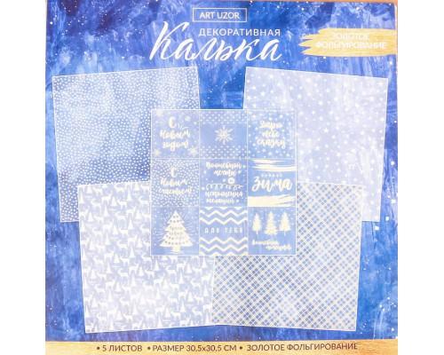 Набор с фольгированием кальки декоративной  «С Новым Годом!», 30,5 х 30,5 см, Артузор
