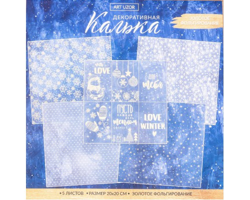 Набор кальки декоративной c фольгированием «Теплые объятия. Love winter» , 20 х 20 см, Артузор
