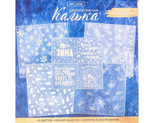 Набор кальки декоративной c фольгированием «Моя зима» , 20 х 20 см, Артузор