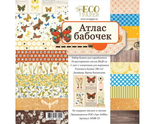 """Набор бумаги 20*20 см """"Атлас бабочек"""" ECO paper, 11 листов"""