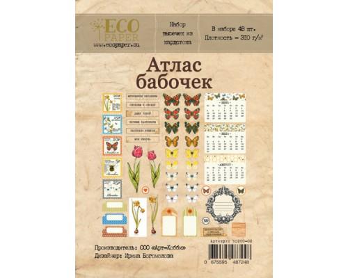 """Набор высечек """"Атлас бабочек"""" ECO paper"""
