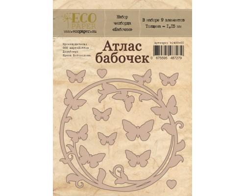 """Набор чипборда """"Атлас бабочек"""" Бабочки ECO paper"""