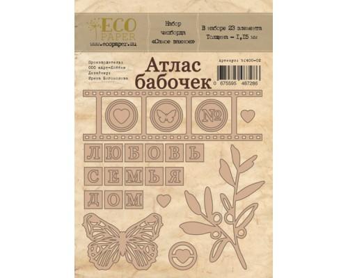 """Набор чипборда """"Атлас бабочек"""" Самое важное ECO paper"""