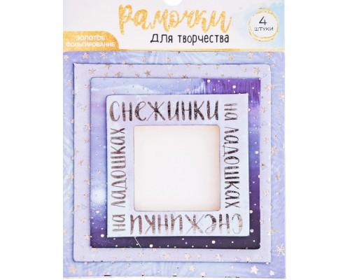 Набор декоративных рамочек с фольгированием «Снежная зима» АртУзор