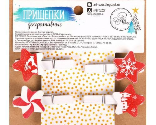 Набор декоративных прищепок «Счастливый Новый Год» АртУзор