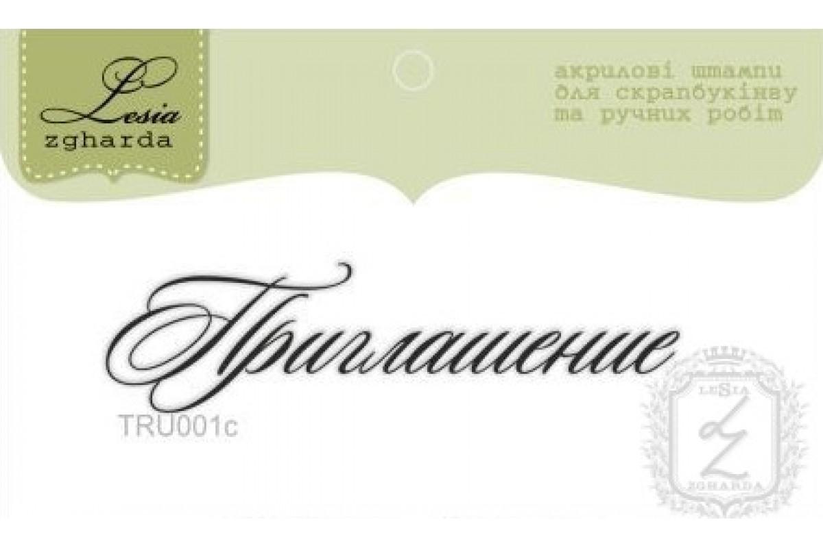 """Штампы """"Приглашение"""" , Lesia Zgharda"""