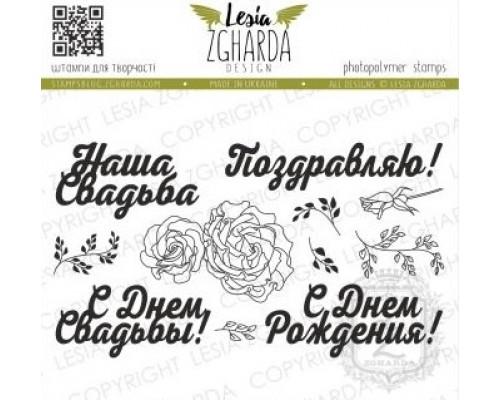 """Штампы """"Поздравительные фразы"""" , Lesia Zgharda"""