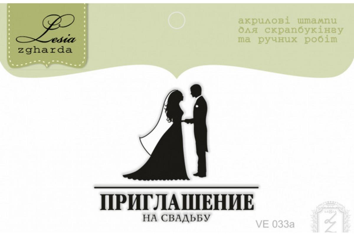 """Штампы """"Приглашение на свадьбу"""" , Lesia Zgharda"""