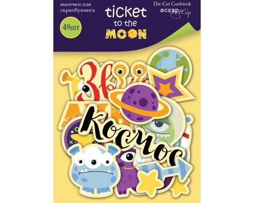 """Высечки бумажные """"Ticket to the Moon"""" Scrapmir"""