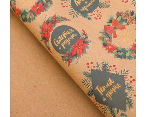 """Бумага упаковочная крафт """"Новогодние венки"""", 50 х 70 см, 1 лист"""