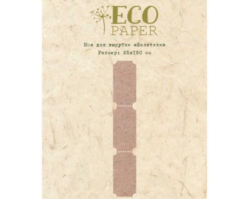 "Ножи для вырубки ""Билетики"" от EcoPaper"